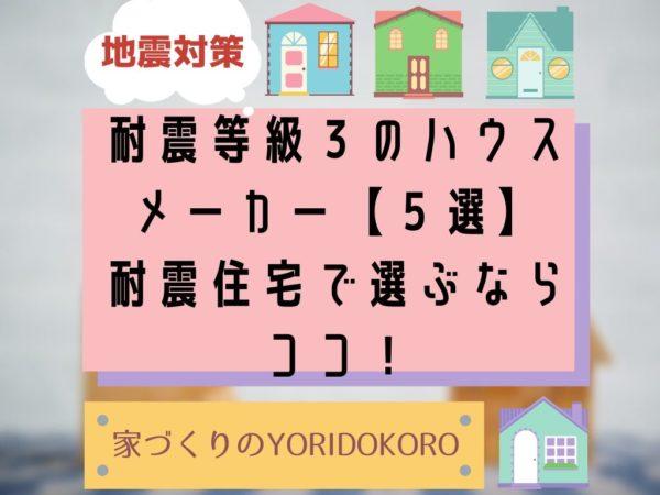 耐震等級3のハウスメーカー【5選】耐震住宅で選ぶならココ!