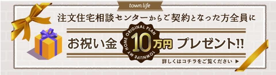 成約で10万円