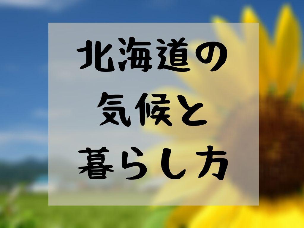 北海道の気候と暮らし方