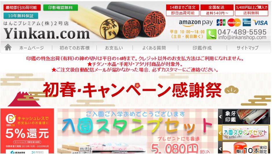 Yinkan.com