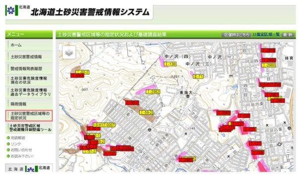 土砂災害警戒区域等の指定