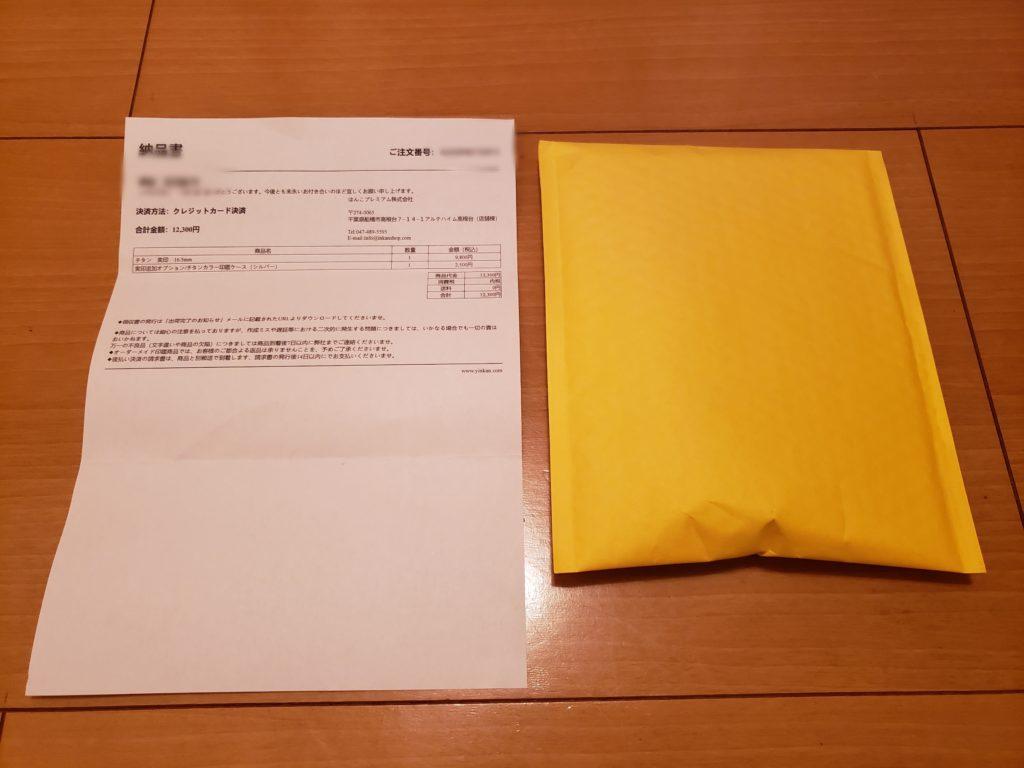 梱包状況と納品書