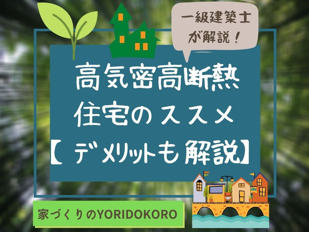 高気密高断熱住宅のススメ【デメリットも解説】