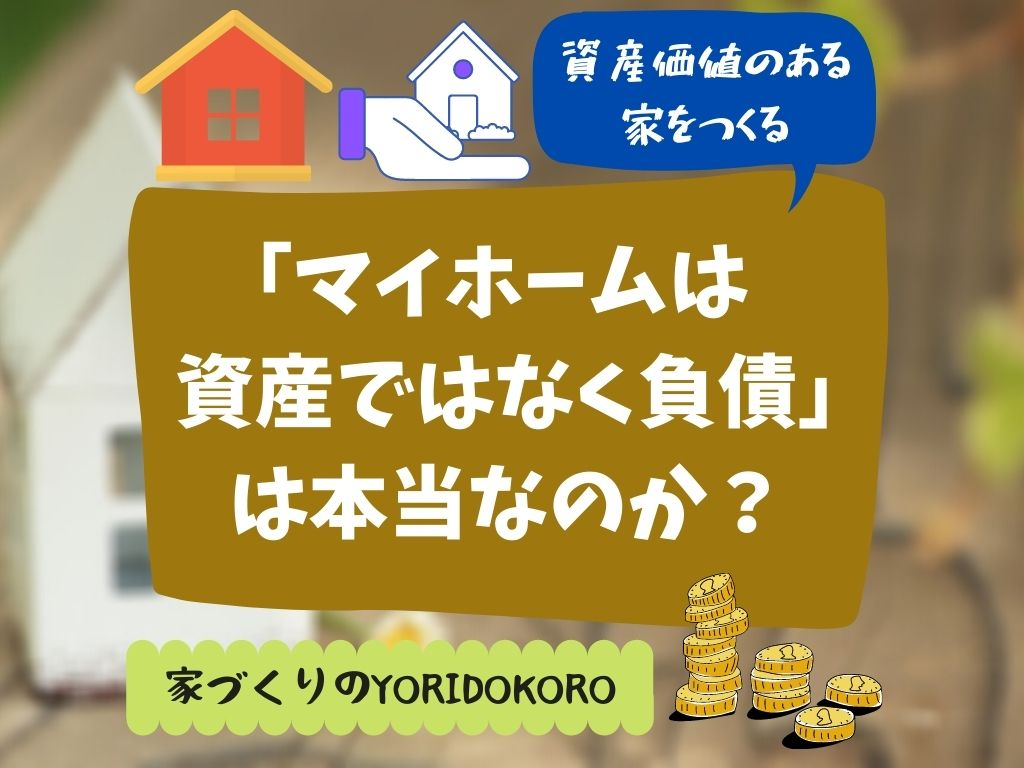 「マイホームは資産ではなく負債」は本当なのか?