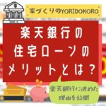 【家づくりブログ】楽天銀行の住宅ローンのメリットとは?