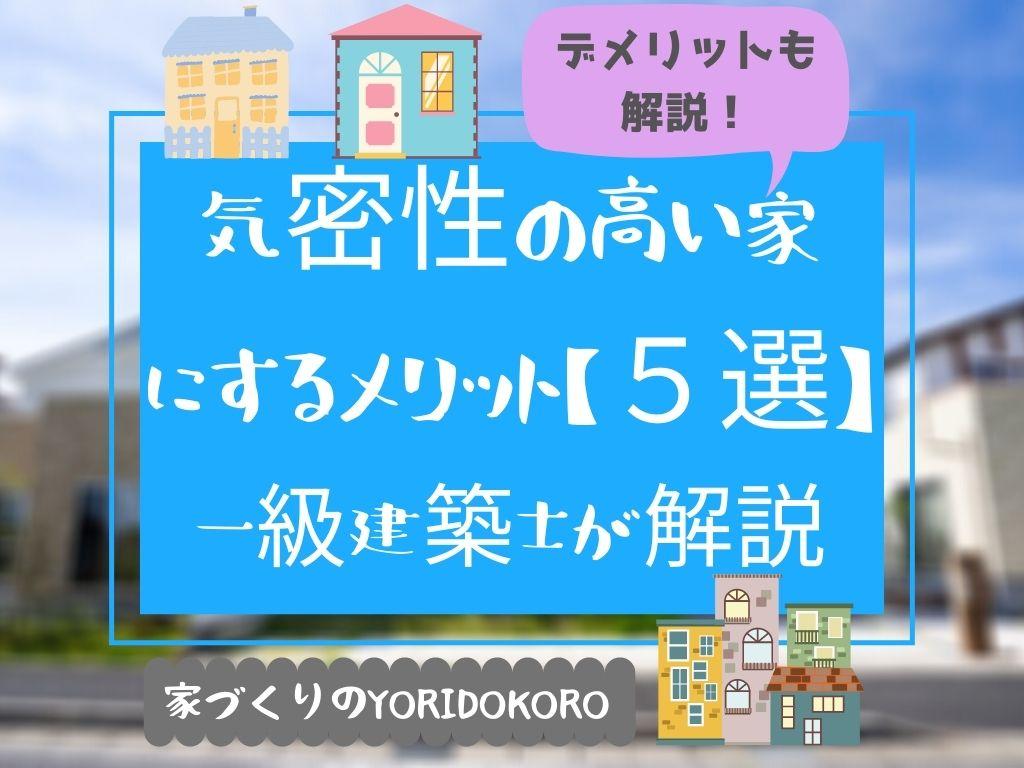 気密性の高い家にするメリット【5選】一級建築士が解説