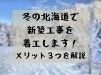 冬の北海道で新築工事を着工します!メリット3つを解説