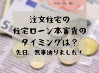 注文住宅の住宅ローン本審査のタイミングは?先日、無事通りました! (1)