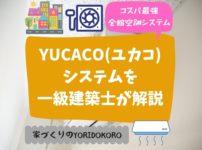 YUCACO(ユカコ)システムを一級建築士が解説