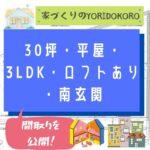 30坪・平屋・3LDK・ロフトあり・南玄関の間取りを公開!