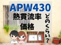APW430の価格と熱貫流率はどのくらい?ついに取付完了!