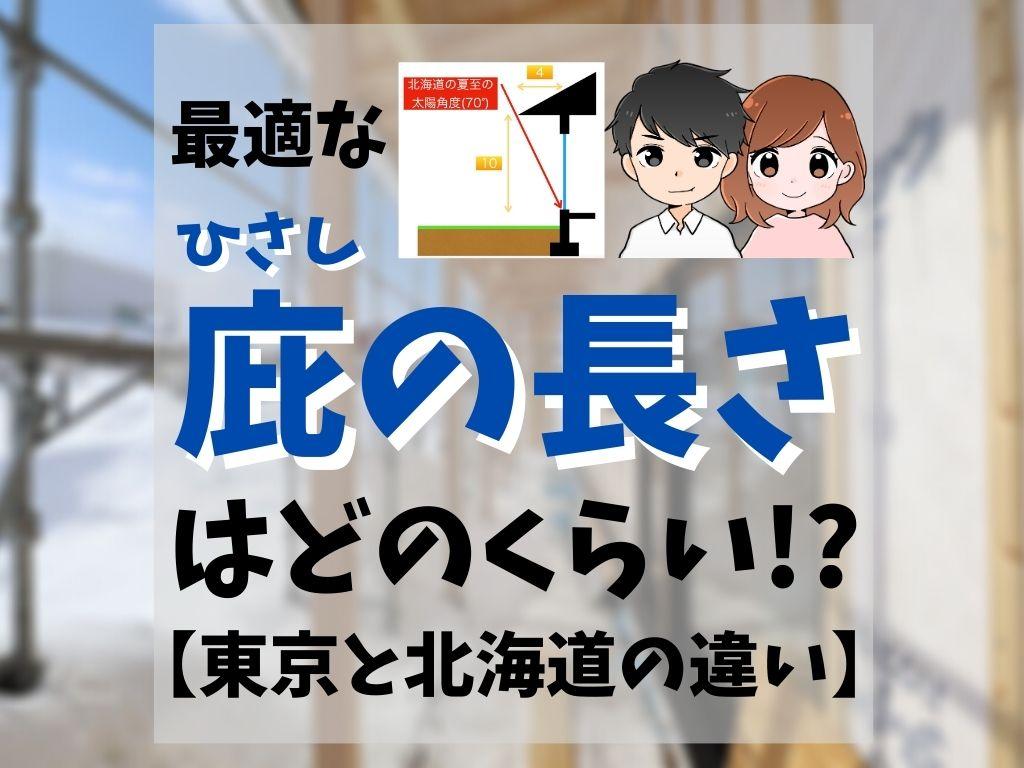 最適な庇(ひさし)の長さはどのくらい?【東京と北海道の違い】