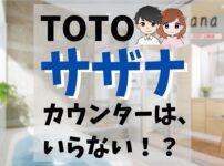 TOTOサザナにカウンターは、いらない!?