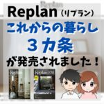 「Replan(リプラン)これからの住まい3カ条」が発売されました!