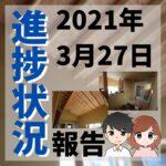 2021年3月20日時点の進捗状況報告