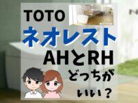 TOTOネオレストは、AHとRHどっちがいい?【違いを解説】