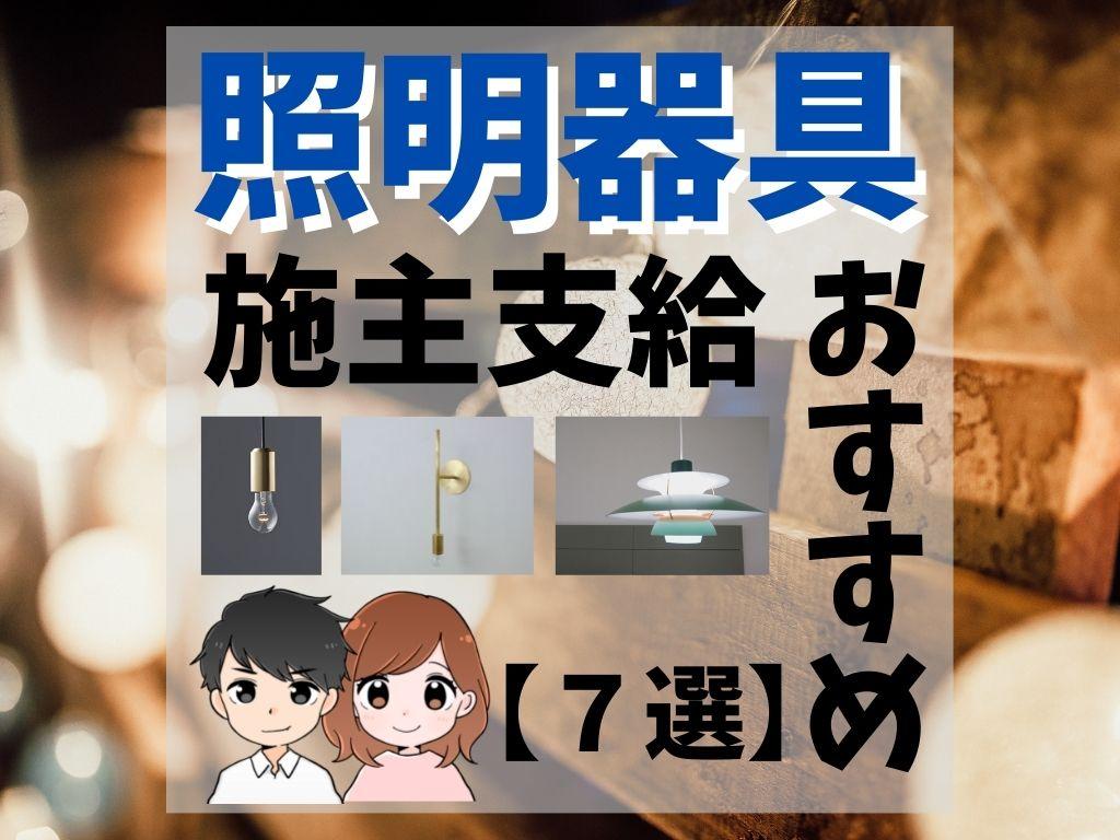 照明器具の施主支給でおすすめの商品【7選】