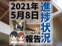 2021年5月8日時点の進捗状況報告