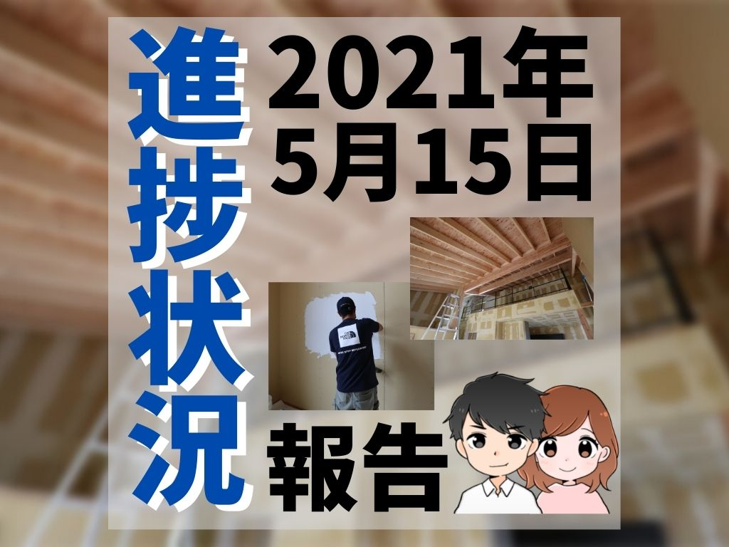 2021年5月15日時点の進捗状況報告