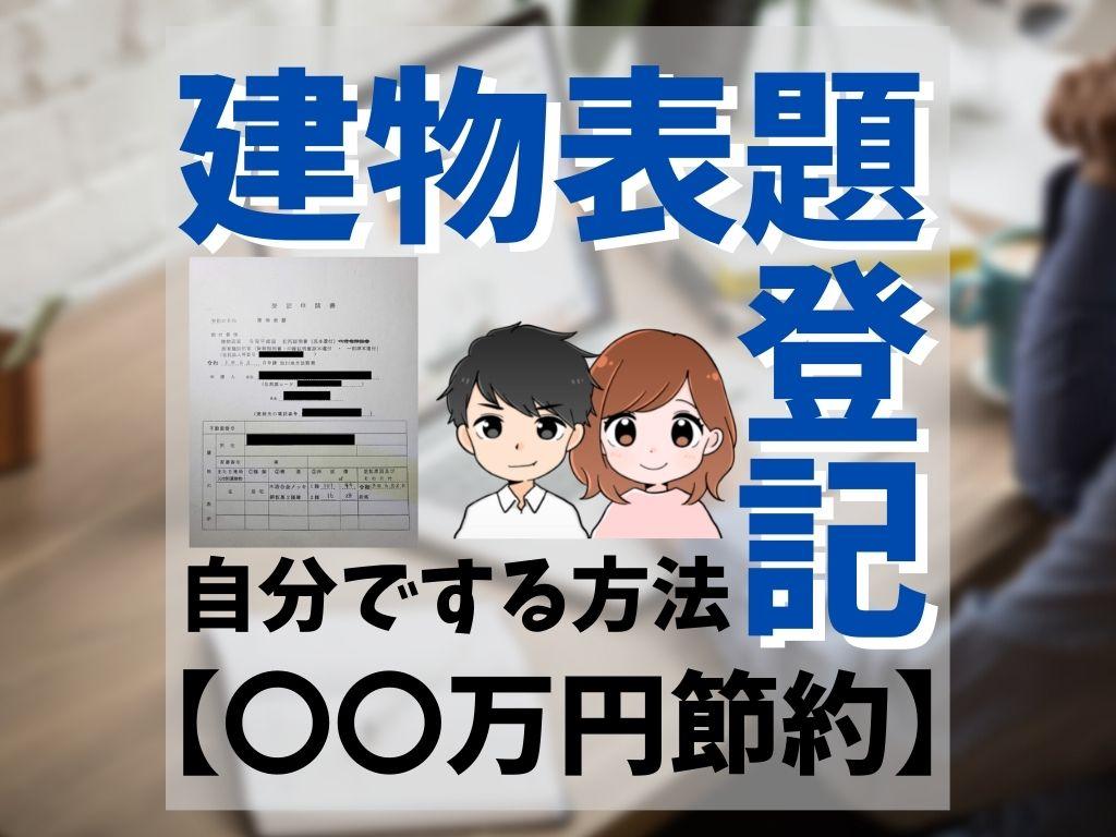 建物表題登記を自分でやる方法【〇〇万円節約】