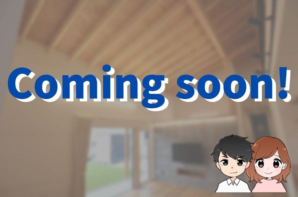 WEB内覧会(メインリビング)Coming soon