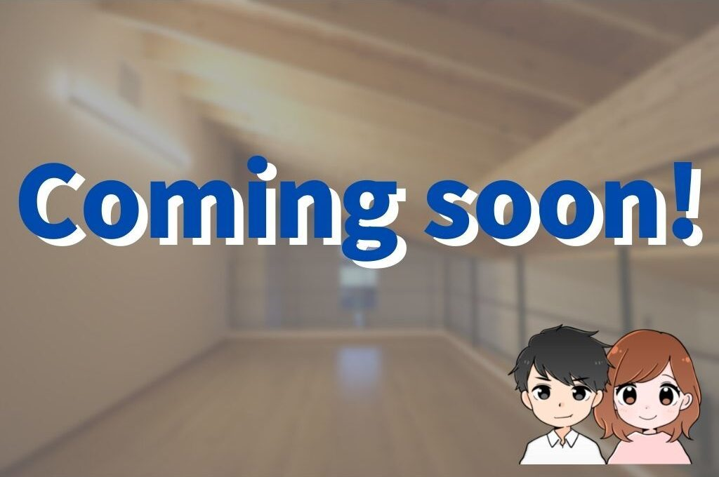 WEB内覧会(セカンドリビング)Coming soon