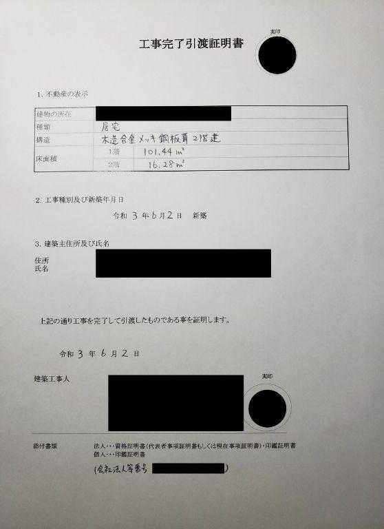 引渡証明書