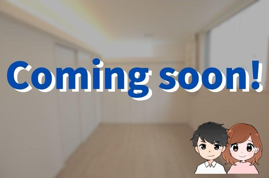 WEB内覧会(寝室・子供部屋)Coming soon