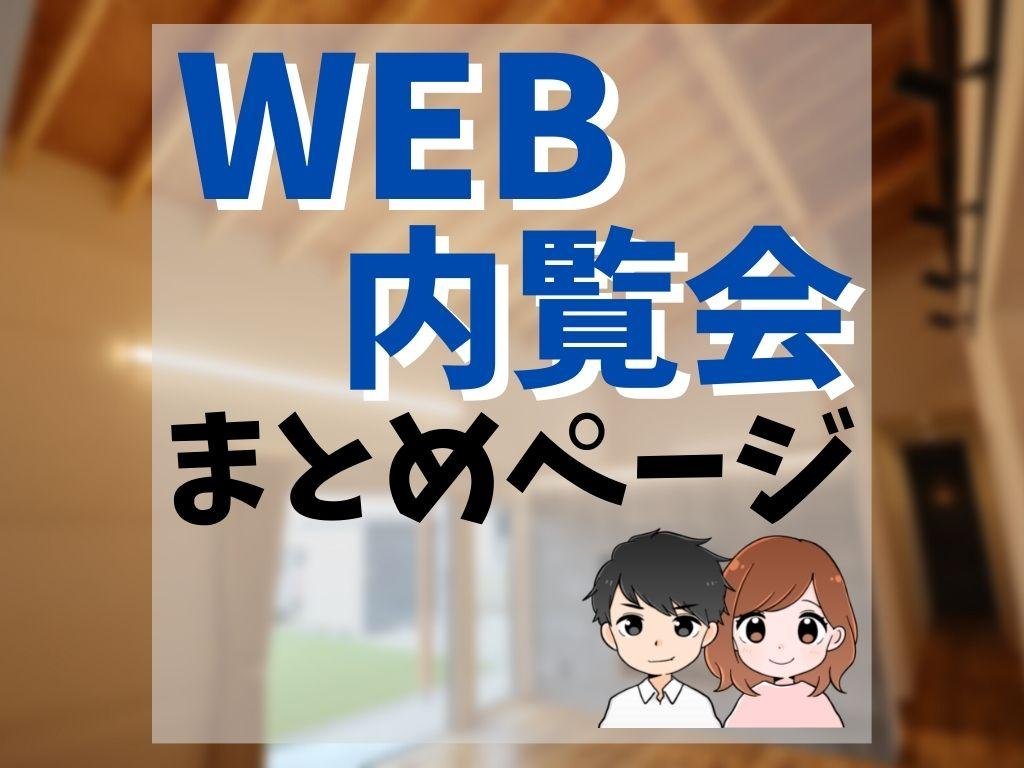 WEB内覧会まとめページ