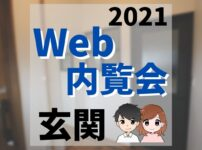 WEB内覧会2021/玄関