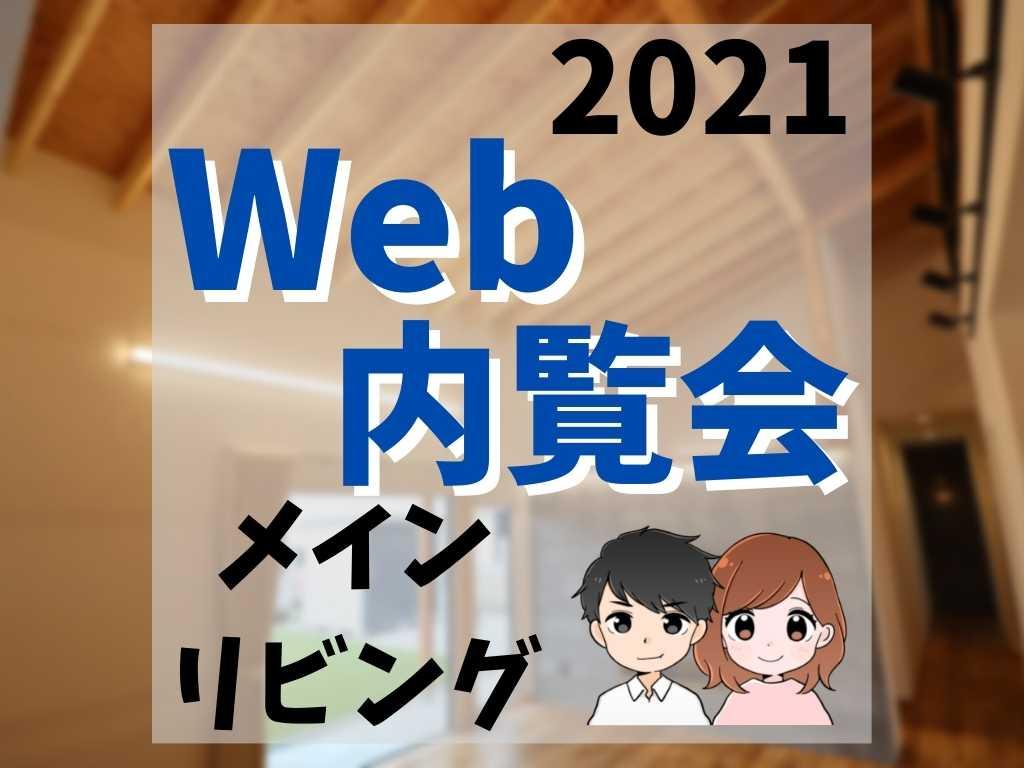 WEB内覧会2021/メインリビング